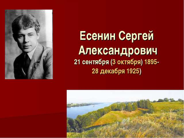 Есенин Сергей Александрович 21сентября (3октября) 1895-28 декабря 1925)