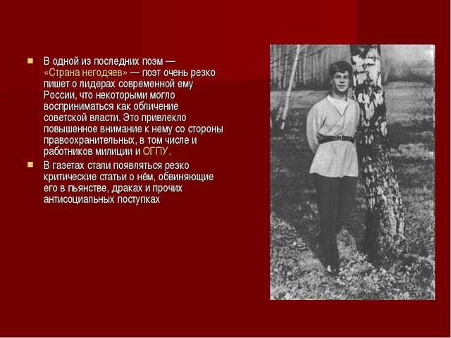 В одной из последних поэм— «Страна негодяев»— поэт очень резко пишет о лиде...