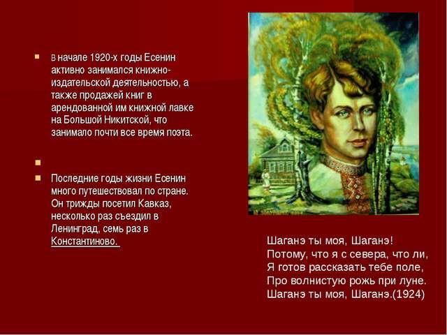 В начале 1920-х годы Есенин активно занимался книжно-издательской деятельност...