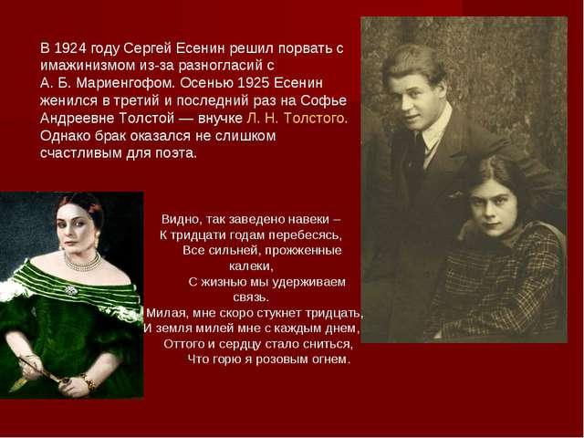 В 1924 году Сергей Есенин решил порвать с имажинизмом из-за разногласий с А....