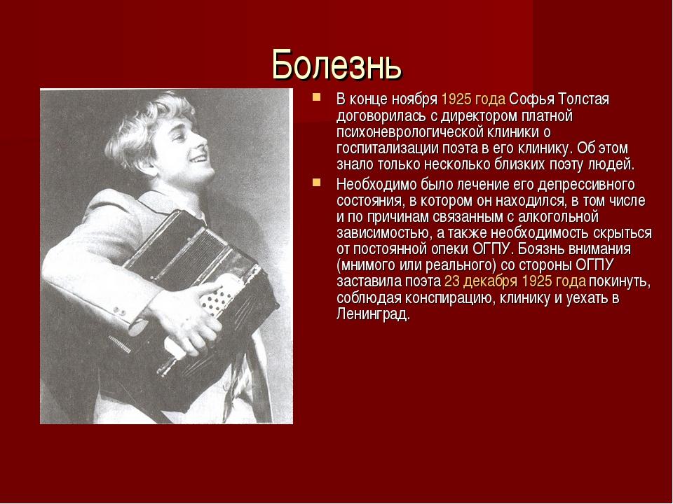 Болезнь В конце ноября 1925 года Софья Толстая договорилась с директором плат...