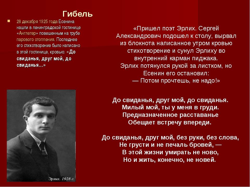 28 декабря 1925 года Есенина нашли в ленинградской гостинице «Англетер» пове...