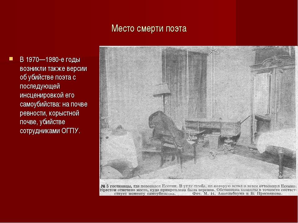 Место смерти поэта В 1970—1980-е годы возникли также версии об убийстве поэта...
