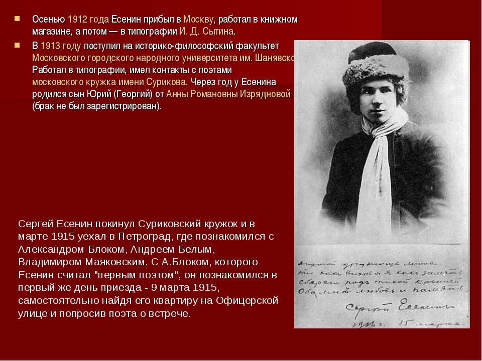 Осенью 1912 года Есенин прибыл в Москву, работал в книжном магазине, а потом...