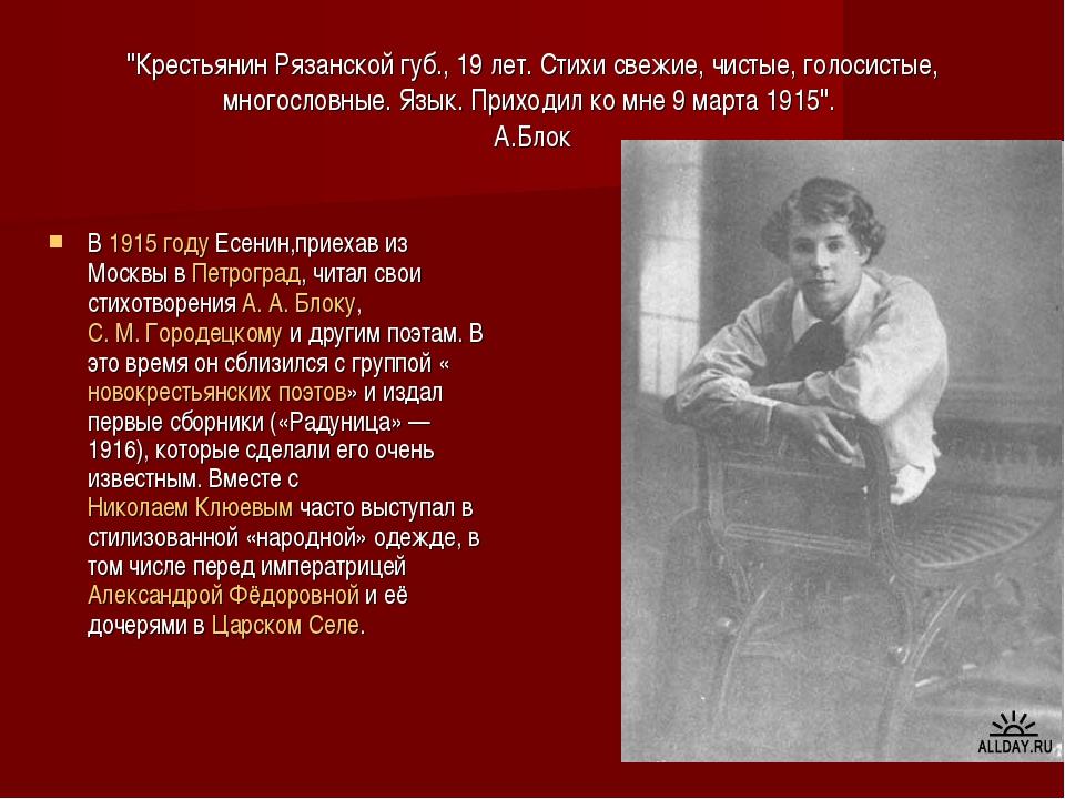 """""""Крестьянин Рязанской губ., 19 лет. Стихи свежие, чистые, голосистые, многосл..."""
