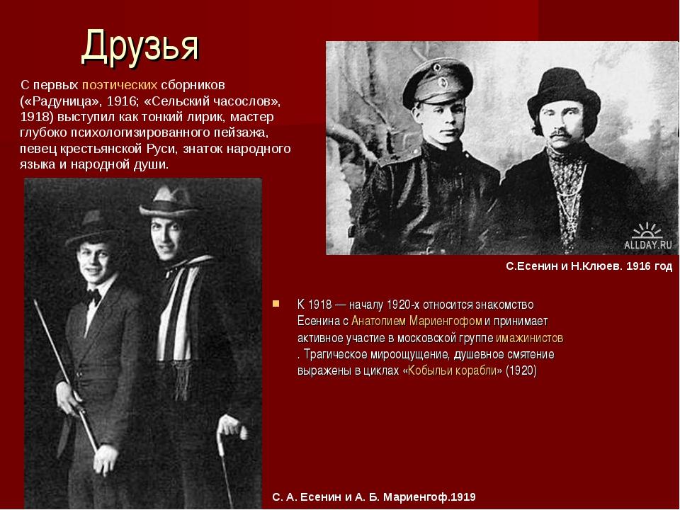 Друзья К 1918— началу 1920-х относится знакомство Есенина с Анатолием Мариен...