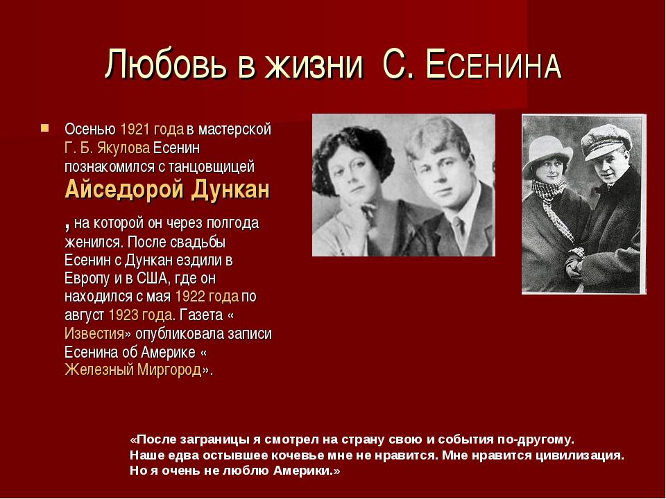 Любовь в жизни С. ЕСЕНИНА Осенью 1921 года в мастерской Г.Б.Якулова Есенин...