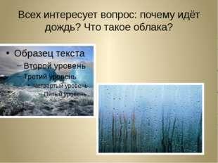 Всех интересует вопрос: почему идёт дождь? Что такое облака?