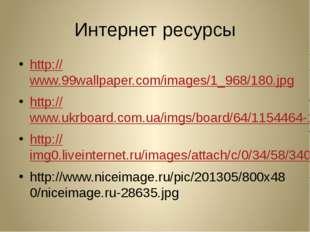 Интернет ресурсы http://www.99wallpaper.com/images/1_968/180.jpg http://www.u