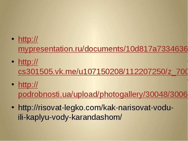 http://mypresentation.ru/documents/10d817a7334636567ea2e9cedb346a31/img11.jp...