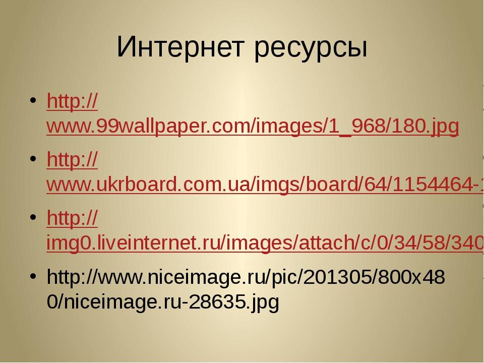 Интернет ресурсы http://www.99wallpaper.com/images/1_968/180.jpg http://www.u...