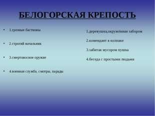 БЕЛОГОРСКАЯ КРЕПОСТЬ 1.грозные бастионы 2.строгий начальник 3.смертоносное ор
