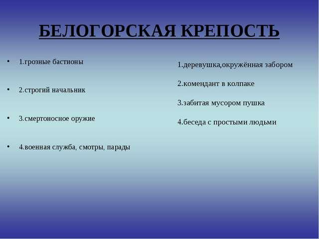 БЕЛОГОРСКАЯ КРЕПОСТЬ 1.грозные бастионы 2.строгий начальник 3.смертоносное ор...