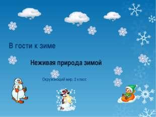 В гости к зиме Окружающий мир, 2 класс Неживая природа зимой