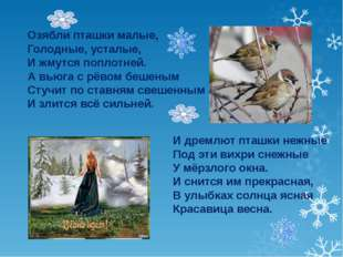 Озябли пташки малые, Голодные, усталые, И жмутся поплотней. А вьюга с рёвом б