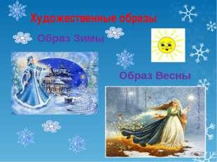 Художественные образы Образ Зимы Образ Весны