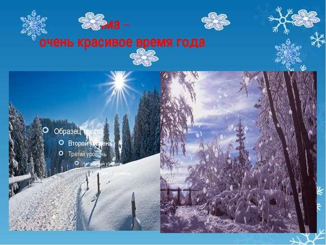 Зима – очень красивое время года