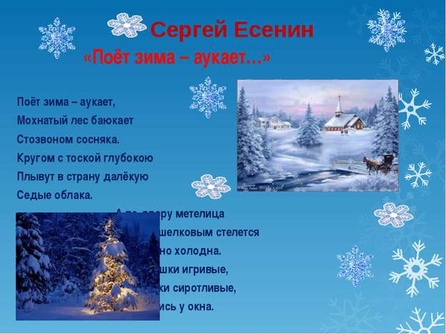 «Поёт зима – аукает…» Поёт зима – аукает, Мохнатый лес баюкает Стозвоном сос...