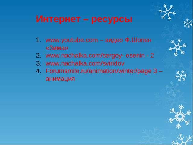 Интернет – ресурсы www.youtube.com – видео Ф.Шопен «Зима» www.nachalka.com/se...
