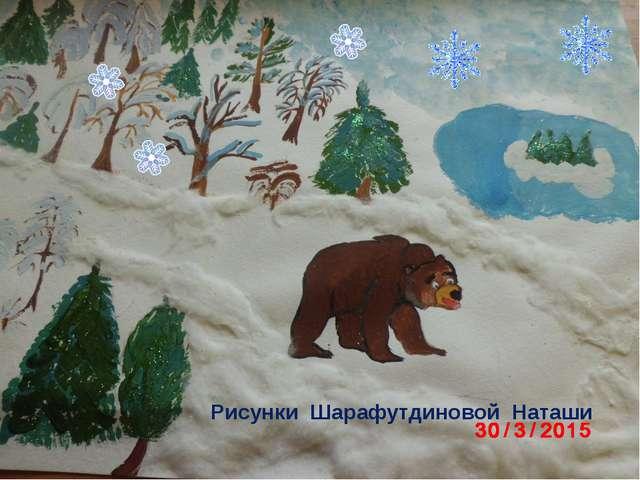 Рисунки Шарафутдиновой Наташи