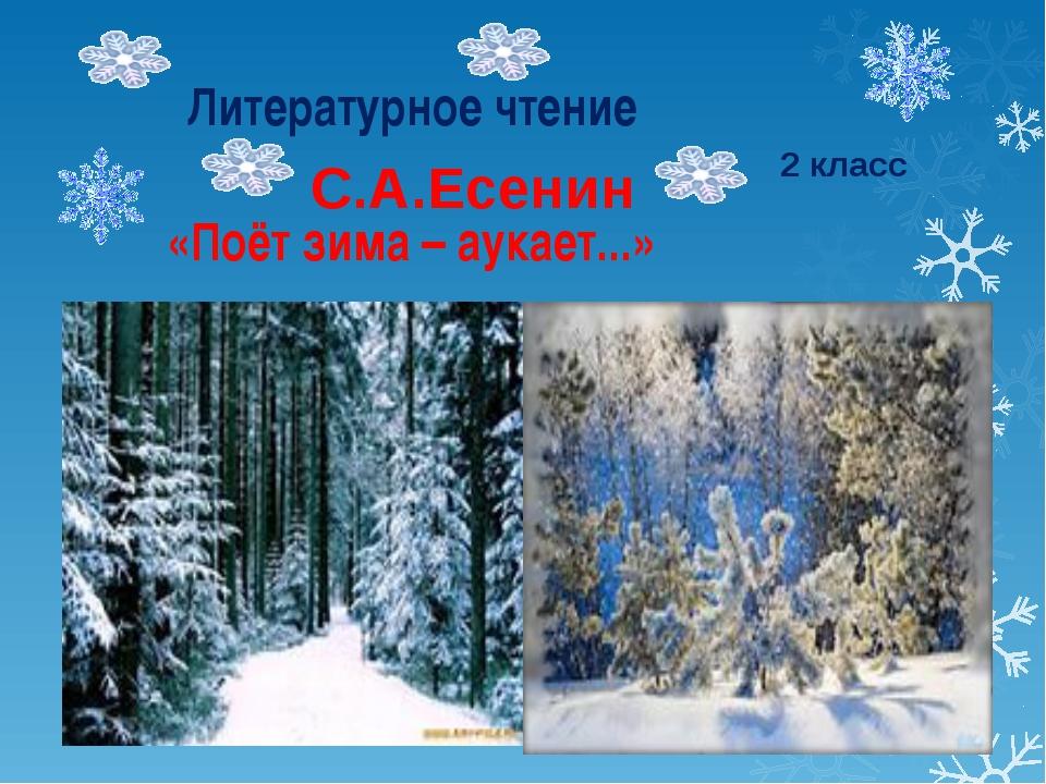 Литературное чтение «Поёт зима – аукает...» 2 класс С.А.Есенин