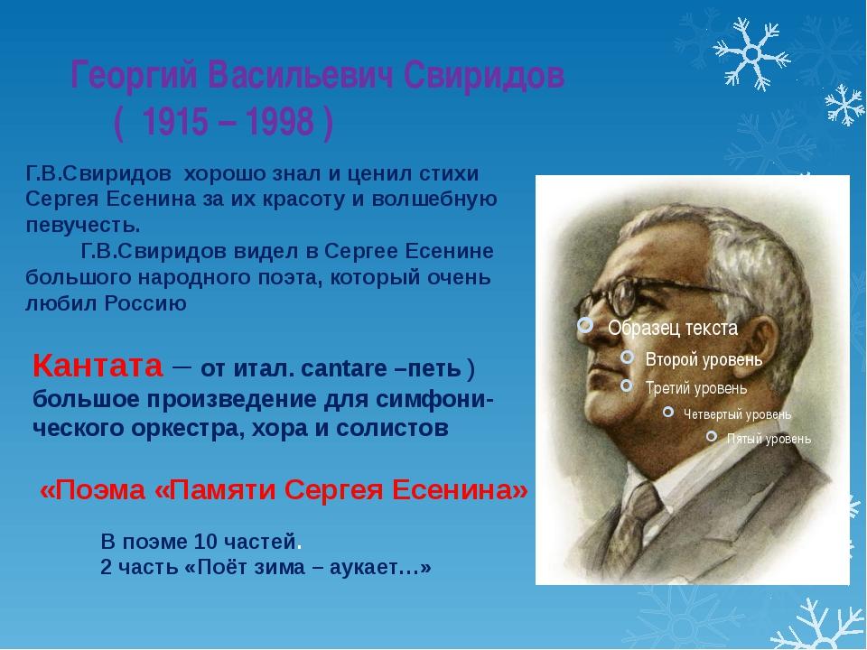 Георгий Васильевич Свиридов ( 1915 – 1998 ) В поэме 10 частей. 2 часть «Поёт...
