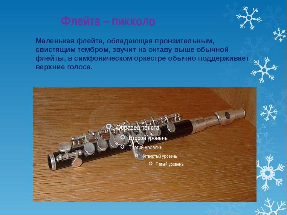 Флейта – пикколо Маленькая флейта, обладающая пронзительным, свистящим тембр...