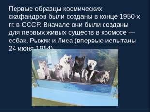 Первые образцы космических скафандров были созданы в конце 1950-х гг. в СССР.