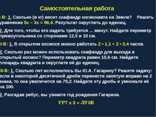 Самостоятельная работа I-В: 1. Сколько (в кг) весит скафандр космонавта на Зе