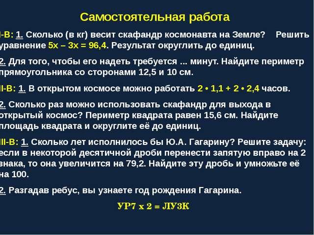 Самостоятельная работа I-В: 1. Сколько (в кг) весит скафандр космонавта на Зе...