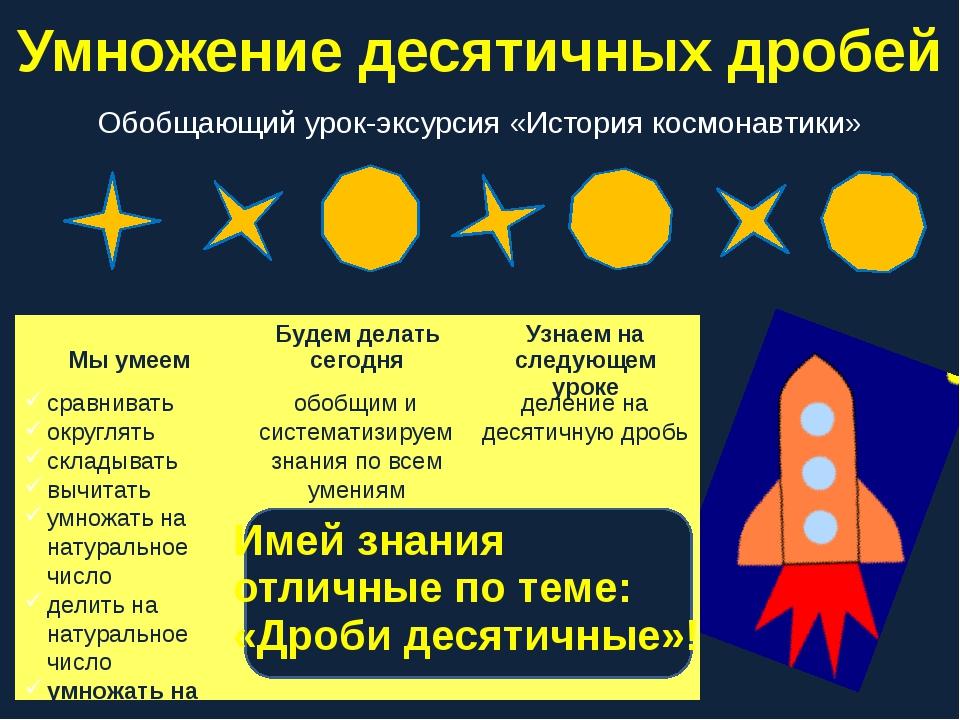 Умножение десятичных дробей Обобщающий урок-эксурсия «История космонавтики» И...