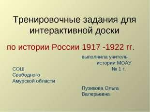 Тренировочные задания для интерактивной доски по истории России 1917 -1922 гг