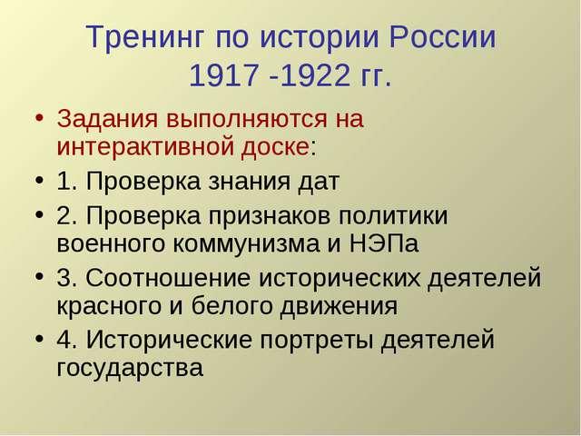 Тренинг по истории России 1917 -1922 гг. Задания выполняются на интерактивной...
