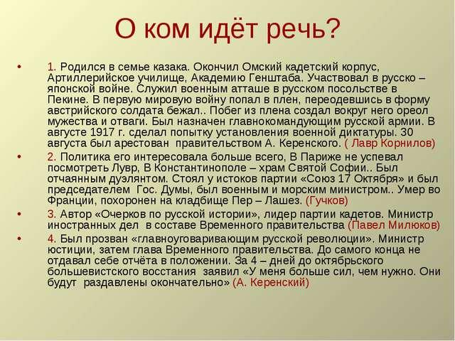 О ком идёт речь? 1. Родился в семье казака. Окончил Омский кадетский корпус,...
