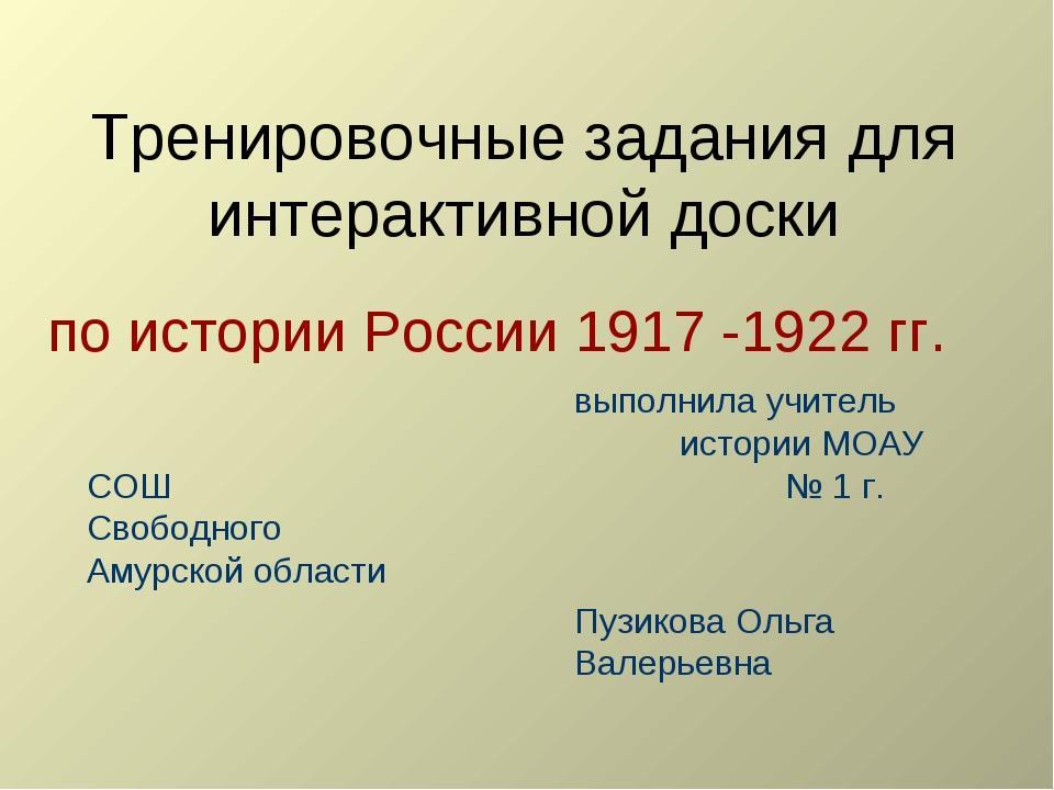 Тренировочные задания для интерактивной доски по истории России 1917 -1922 гг...