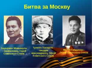 Битва за Москву Малик Габдуллин - Герой Советского Союза Тулеген Тохтаров - г