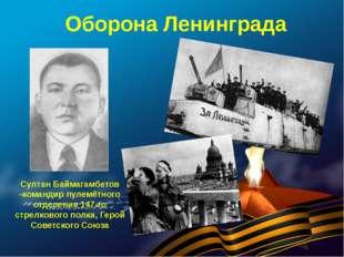 Оборона Ленинграда Султан Баймагамбетов -командир пулемётного отделения 147-г
