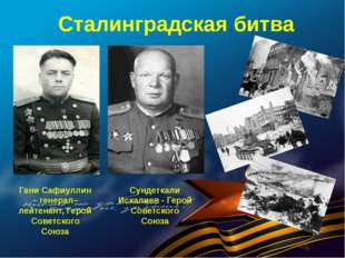 Сталинградская битва Гани Сафиуллин – генерал–лейтенант, Герой Советского Сою