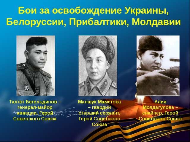 Бои за освобождение Украины, Белоруссии, Прибалтики, Молдавии Талгат Бегельди...