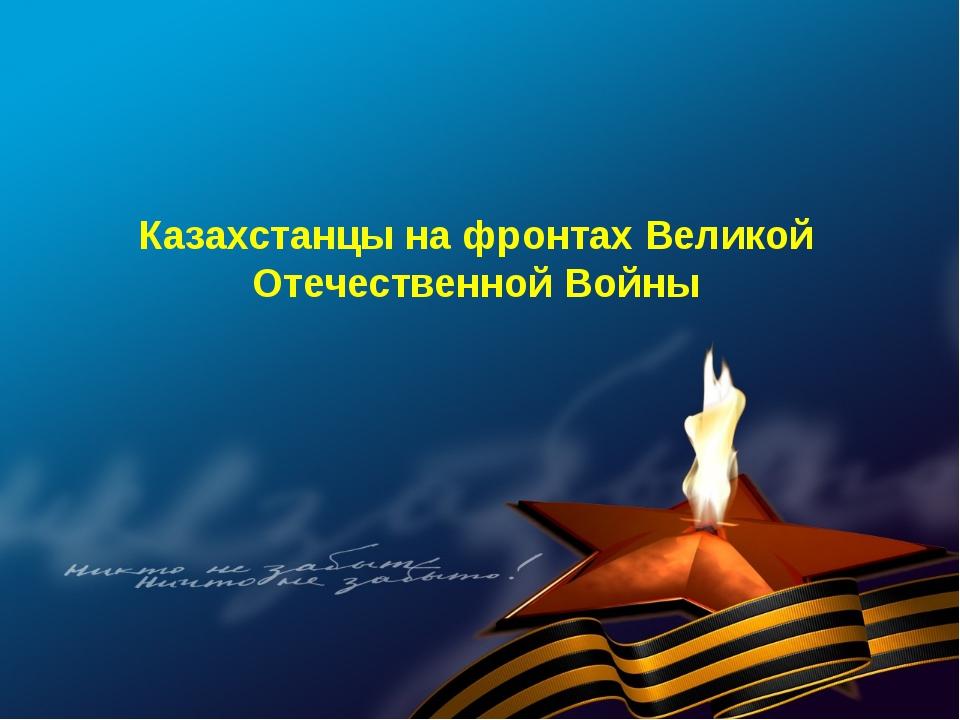Казахстанцы на фронтах Великой Отечественной Войны