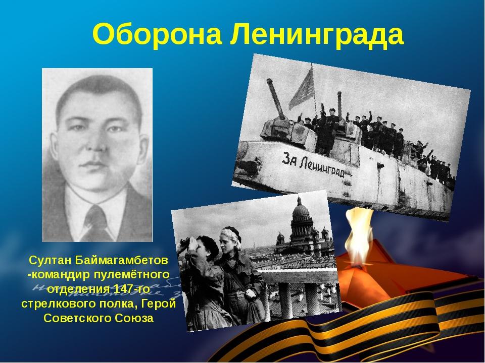 Оборона Ленинграда Султан Баймагамбетов -командир пулемётного отделения 147-г...