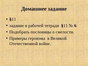 Домашнее задание §11 задание в рабочей тетради §11 № 6 Подобрать пословицы о