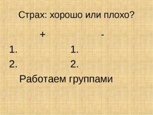 Страх: хорошо или плохо? +- 1.1. 2.2. Работаем группами