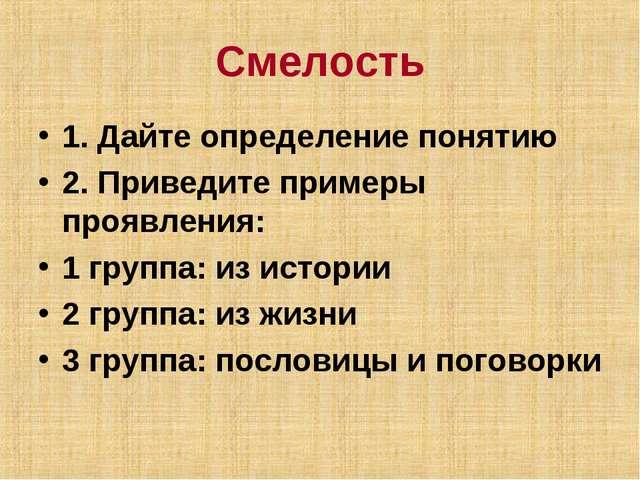 Смелость 1. Дайте определение понятию 2. Приведите примеры проявления: 1 груп...