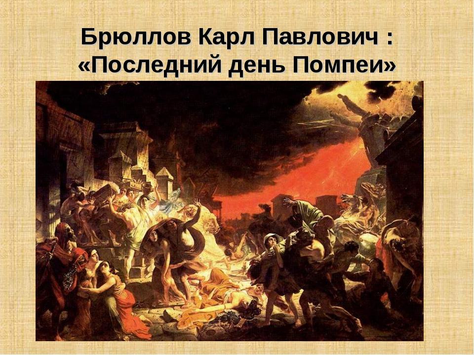 Брюллов Карл Павлович : «Последний день Помпеи»