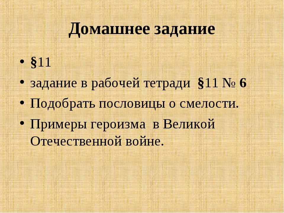 Домашнее задание §11 задание в рабочей тетради §11 № 6 Подобрать пословицы о...