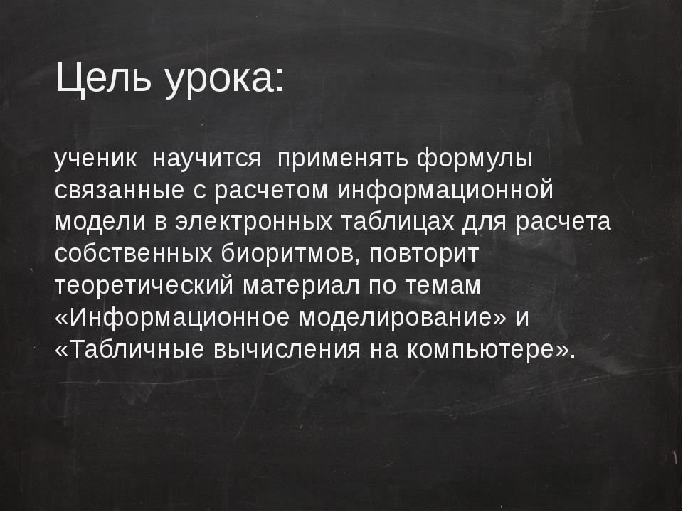 Цель урока: ученик научится применять формулы связанные с расчетом информацио...