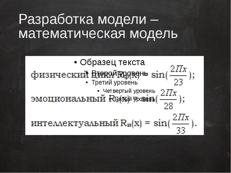 Разработка модели – математическая модель