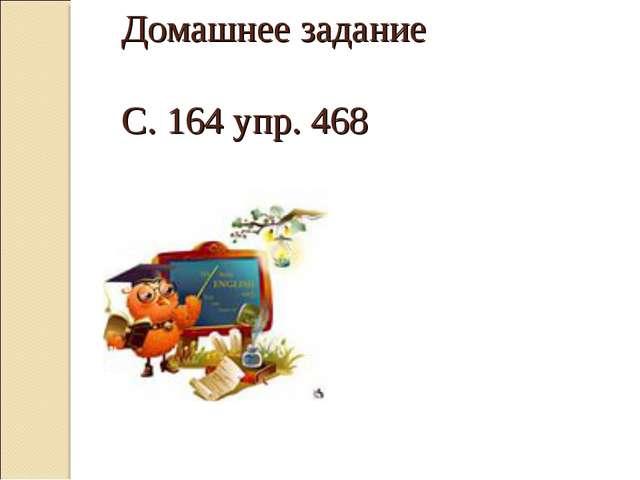 Домашнее задание С. 164 упр. 468