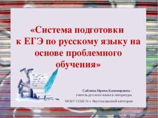 «Система подготовки  к ЕГЭ по русскому языку на основе проблемного обучения»